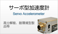 Servo Accelerometer  High resolution, and environmentally resistant products