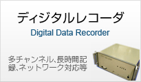 Digital Data Recorder  Multi channels, long duration record and corresponding to the network