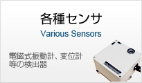 Various Sensors  Sensors such as Electromagnetic Vibrometer and Displacement Gauge