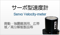 Servo Velocity-meter  Micromotion strong motion, broad-band and high resolution products